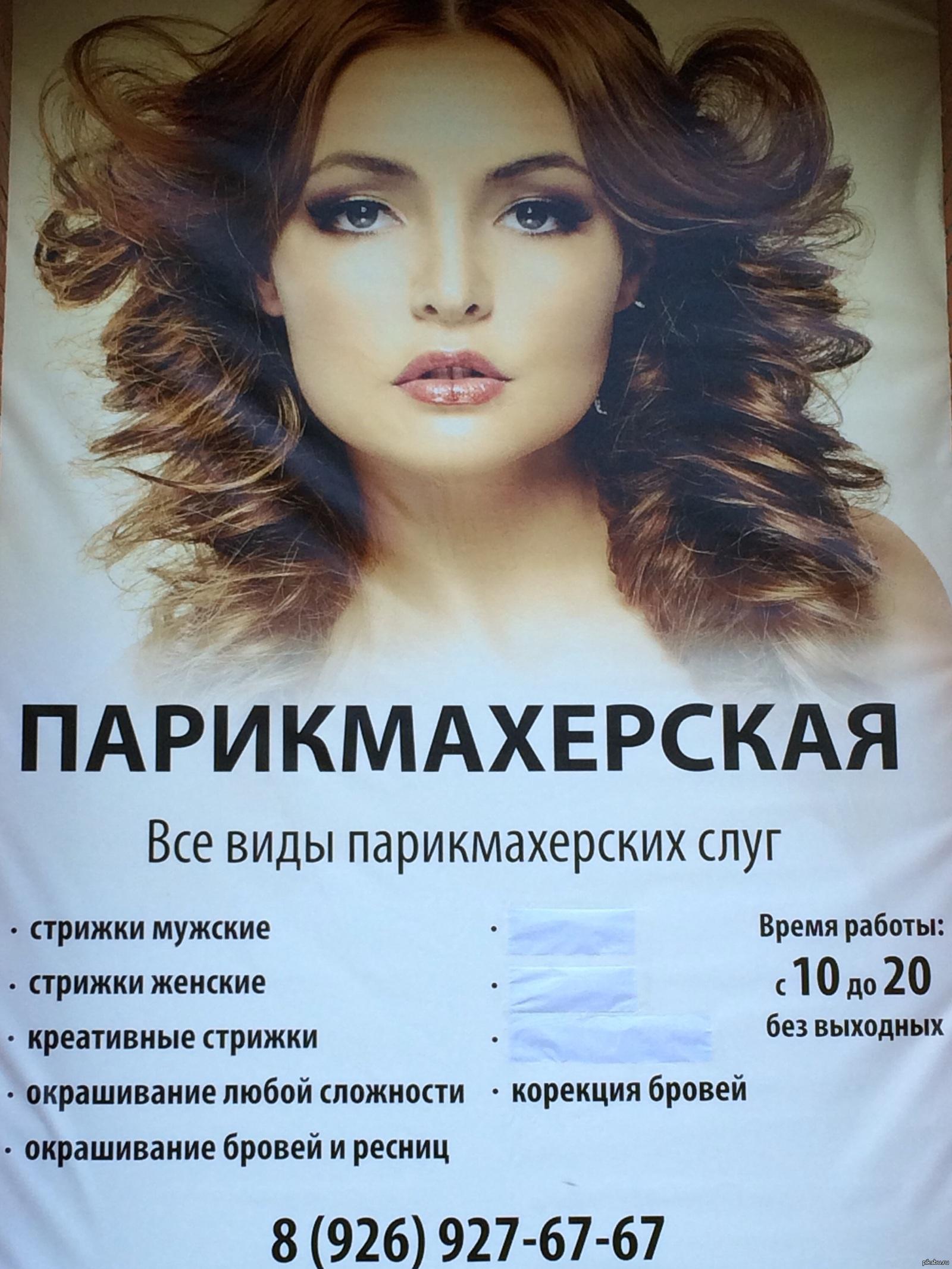 Реклама парикмахерской в картинках
