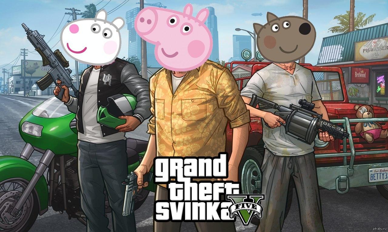 картинка свинка пеппа с автоматом женщина