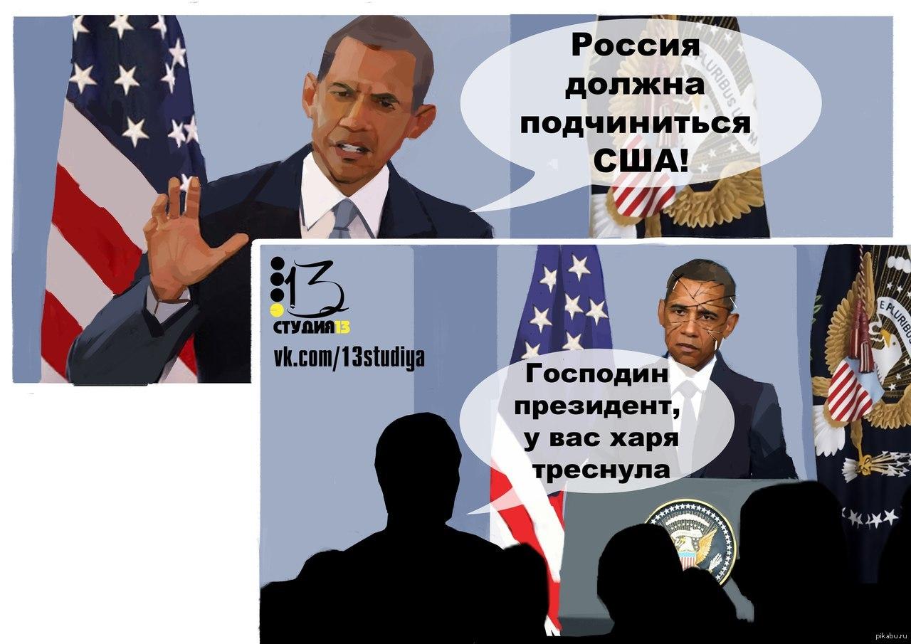 Поздравления, картинки приколы про америку россию