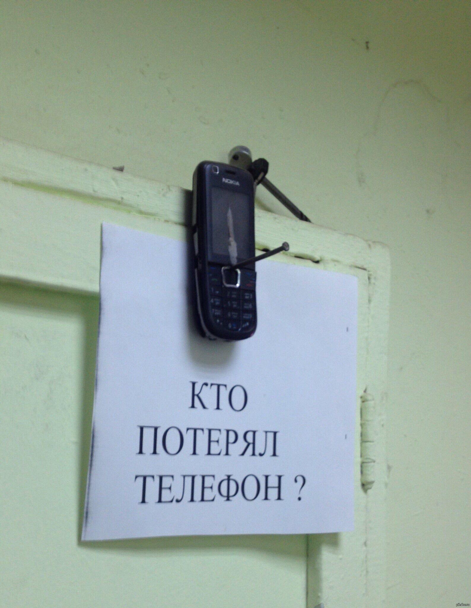 Фото прикол забыл взять телефон