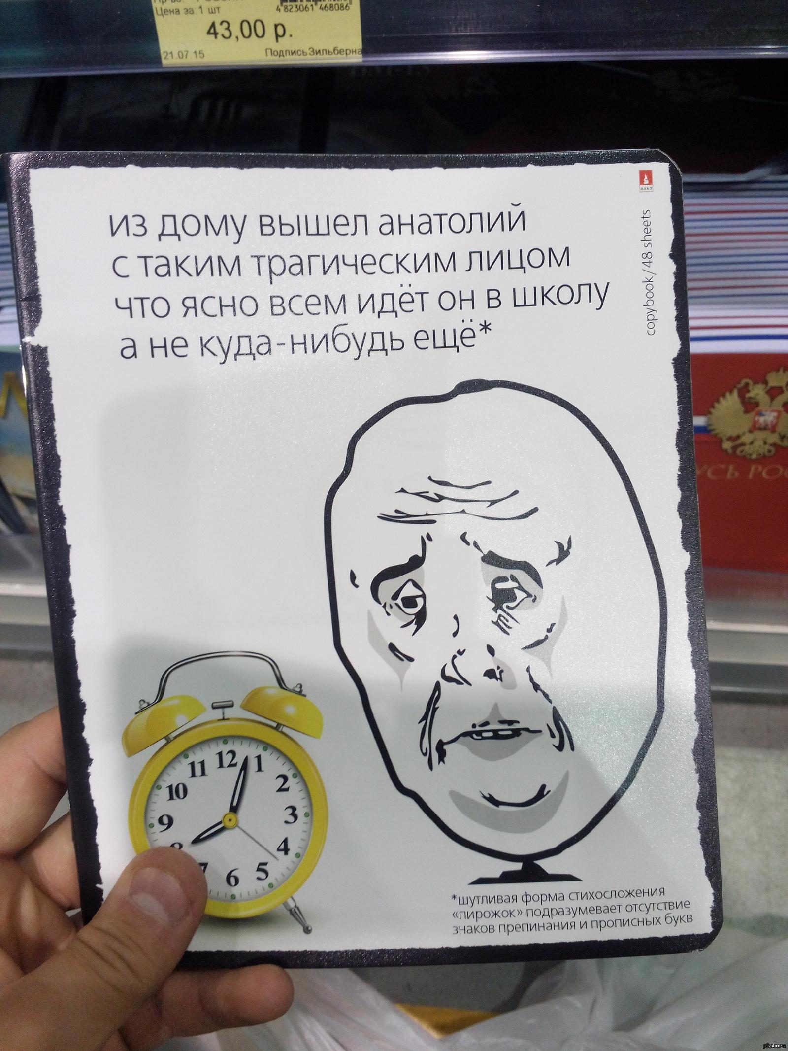 Смешная картинка тетради