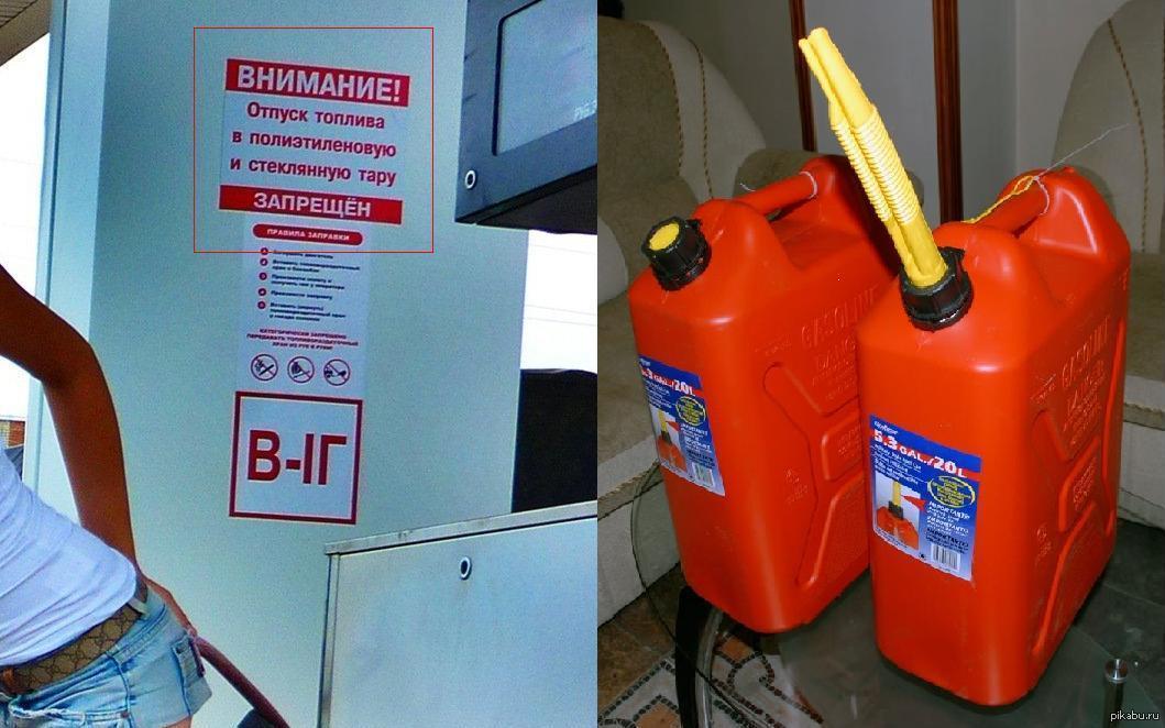 Можно ли хранить бензин в пластиковой бутылке, канистры из под масла