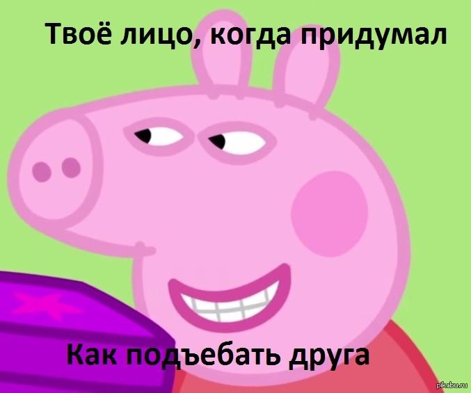 Смешные картинки про свинку пеппу смешные, днем рождения владимира