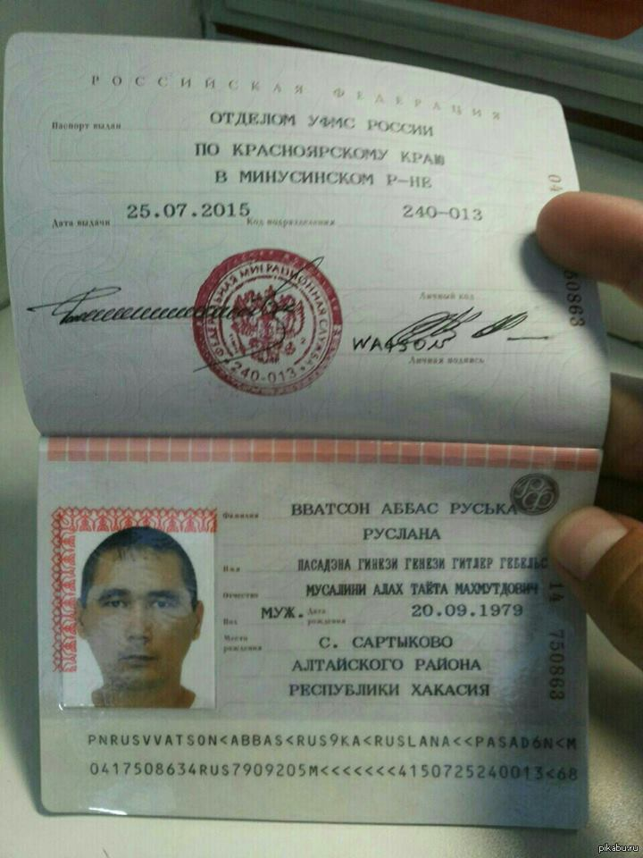 Днем рождения, замена паспорта веселые картинки