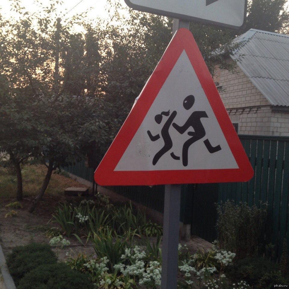 Осторожно дети прикольные картинки, дню водителя