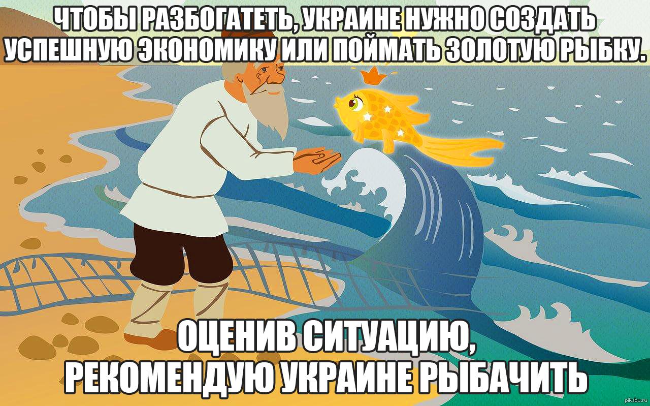 картинка про золотую рыбку и рыбака пушкина неожиданностью для
