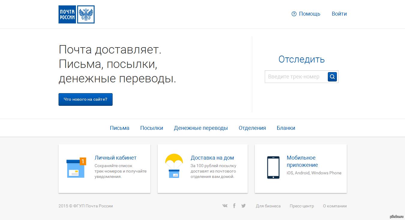 Почта россии сайт eur in rub