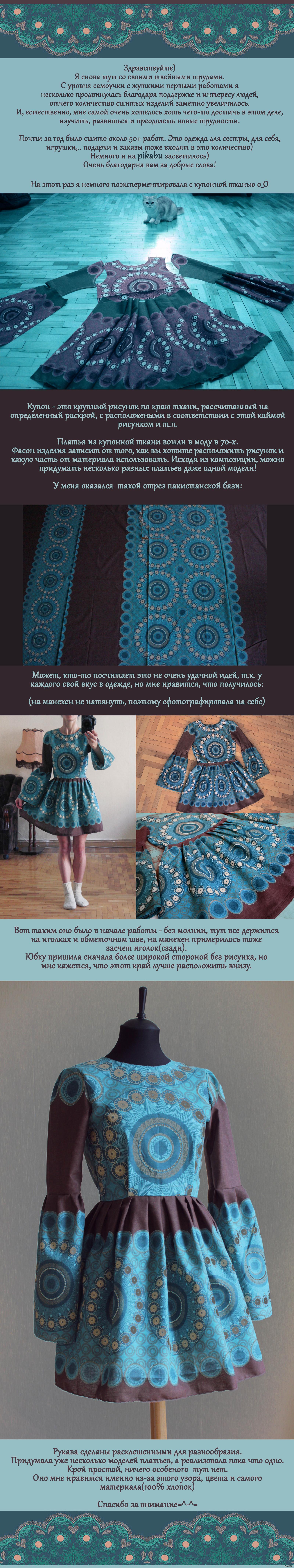 Платья сшитые из купонной ткани фото 704