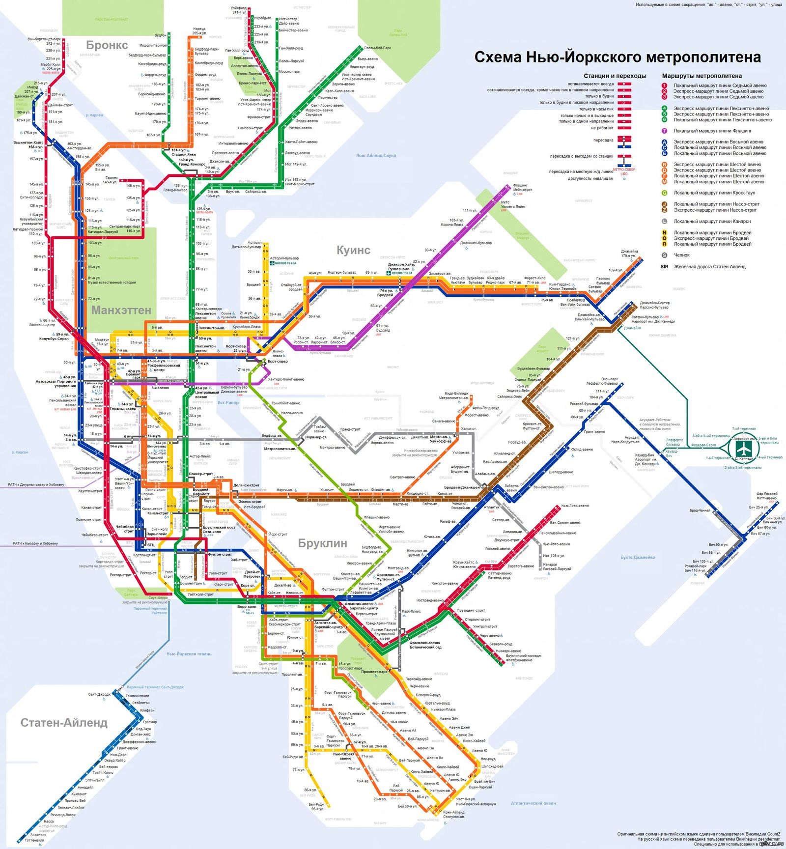 Схема метро нью-йорка на русском