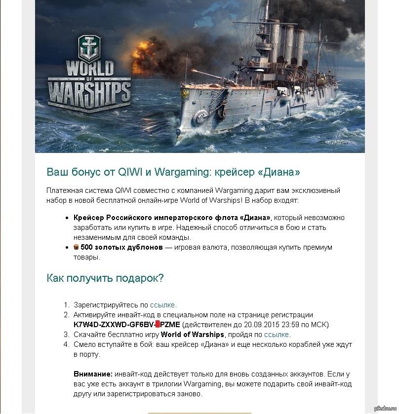 бонус код кораблики