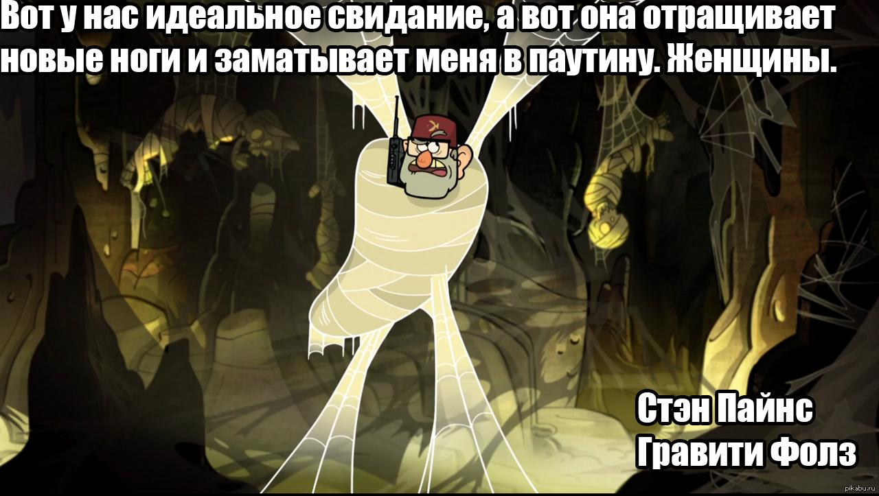 гравити фолз картинки мемы