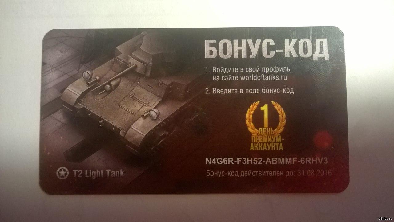 бонус код для танков 2016
