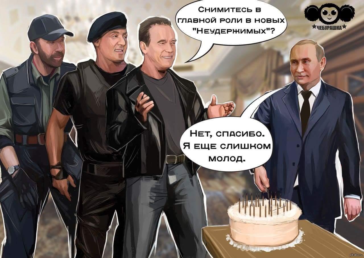 Прикольное поздравление с днем рождения от политиков