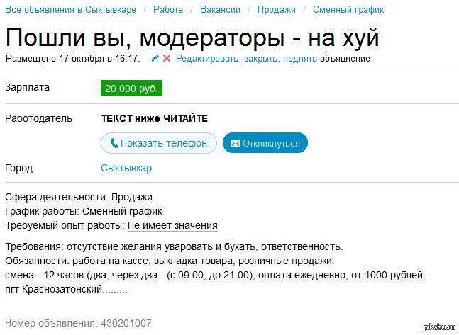 Вакансии удаленной работы сыктывкар русификатор freelancer новый диск