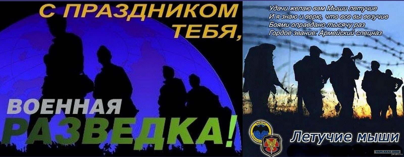 Картинки с днем военного разведчика поздравления, сделать пригласительная открытка