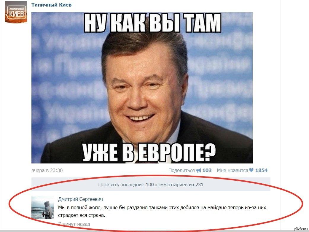 Януковичь вам всем пизда