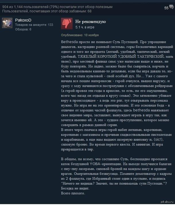 970da22a42d9 Крайне правдивый отзыв про Fallout 4 в Steam.