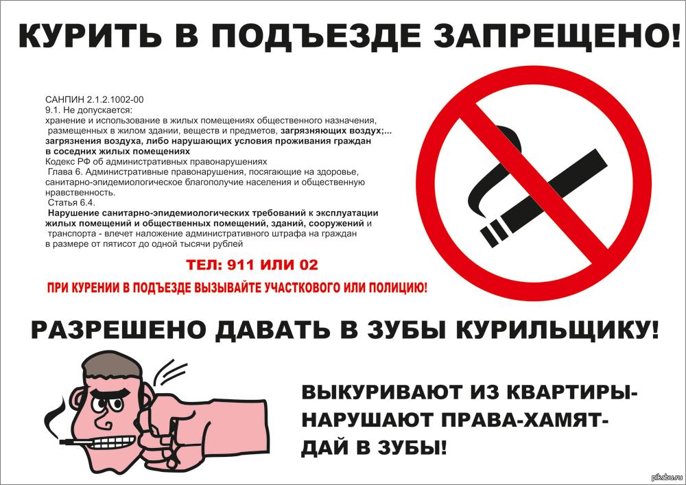 Запрет курения в подъездах жилых домов в картинках