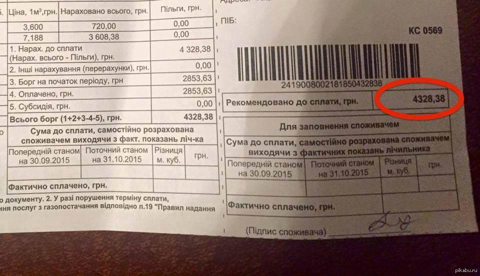 """Результат пошуку зображень за запитом """"украина платежка фото"""""""