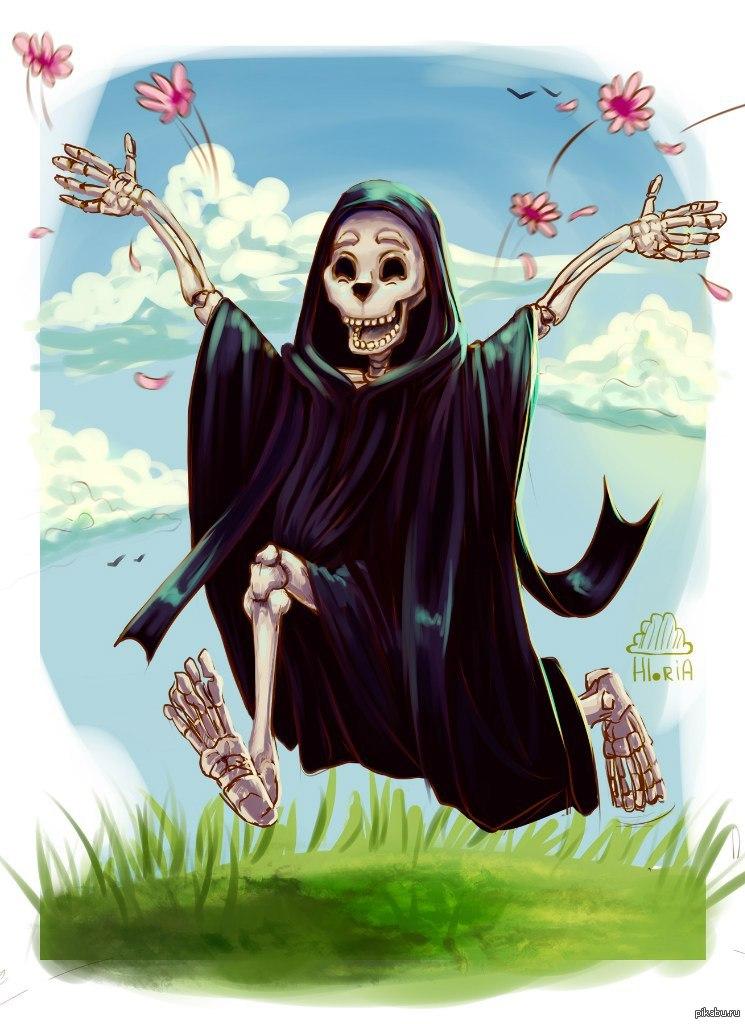 Картинки про смерть прикольные