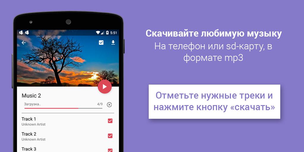 Мое приложение позволяет скачать музыку из ВКонтакте Мое приложение позволяет скачать музыку из ВКонтакте диплом android ВКонтакте приложение длиннопост