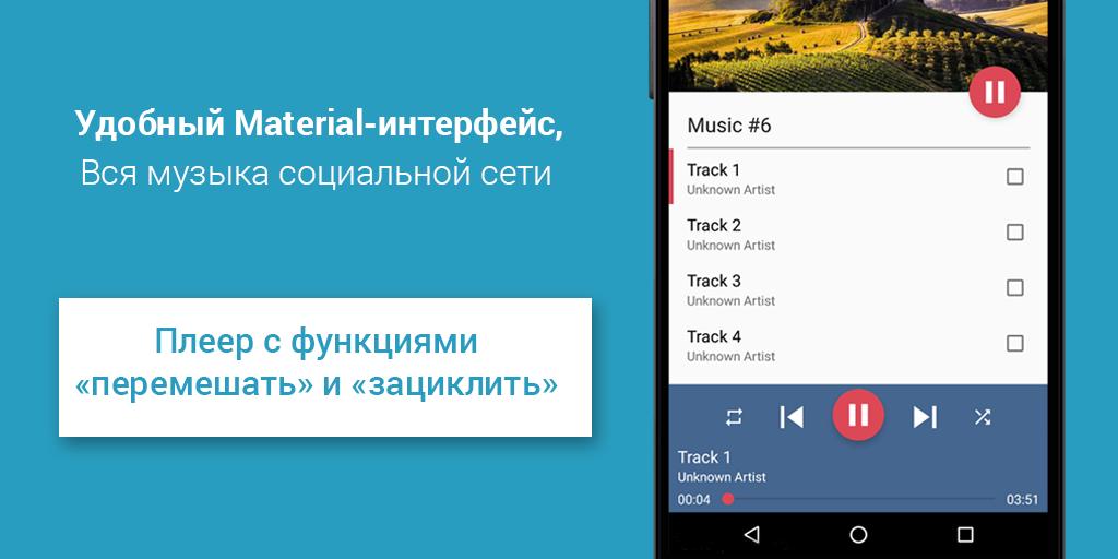 Скачать музыку с вк андроид приложение