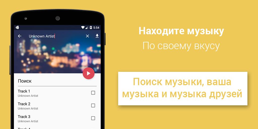 Скачать музыку приложение андроид