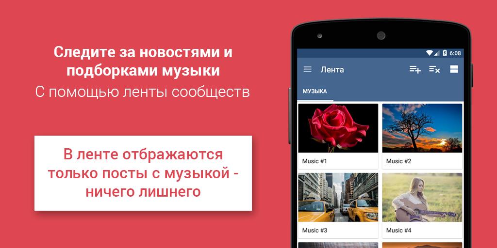 Скачать музыку с вконтакте приложение