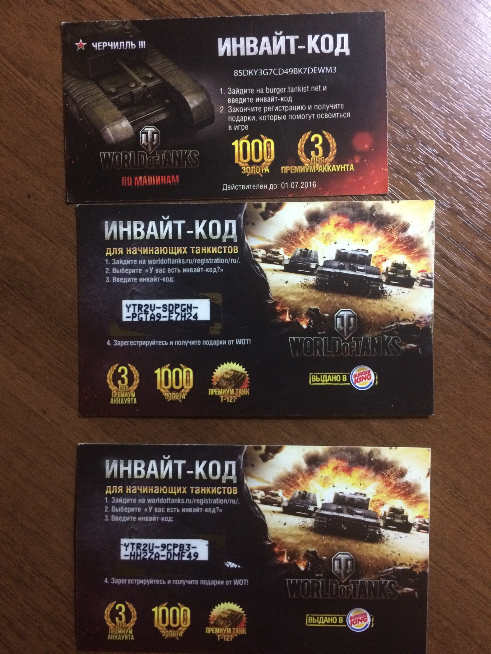 инвайт коды на танки в world of tanks