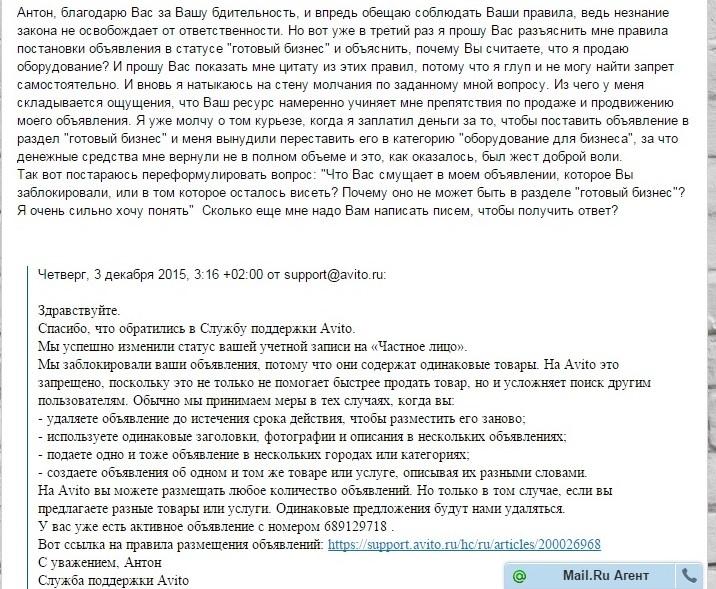 Avito ru продажа бизнеса подать объявление о сдаче квартиры в красноярске