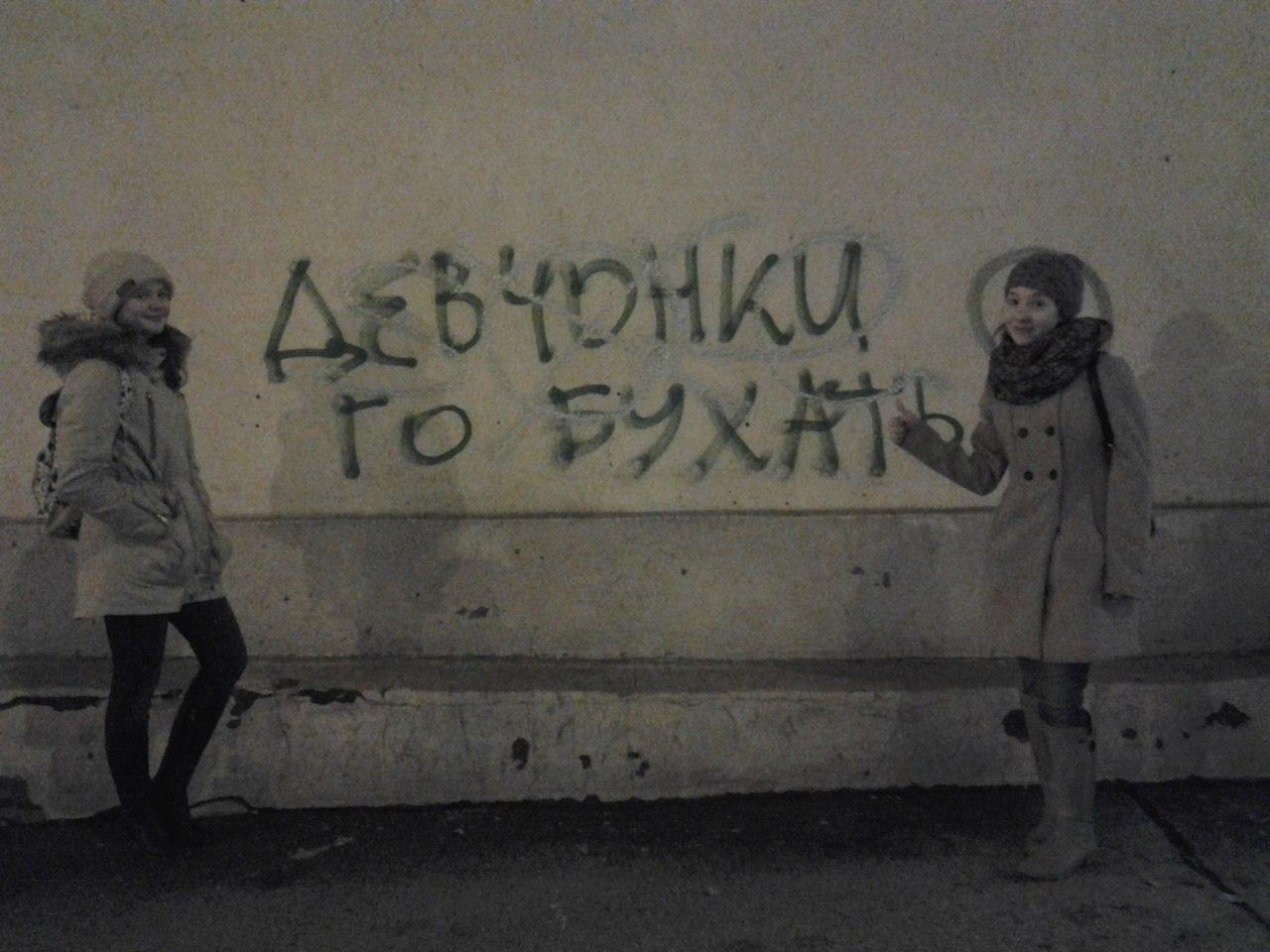 devushki-ot-buhla