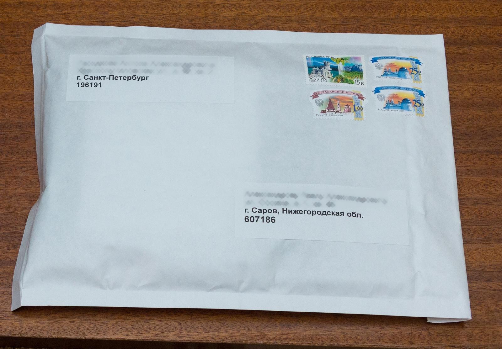 Как клеить марки на конверт по россии