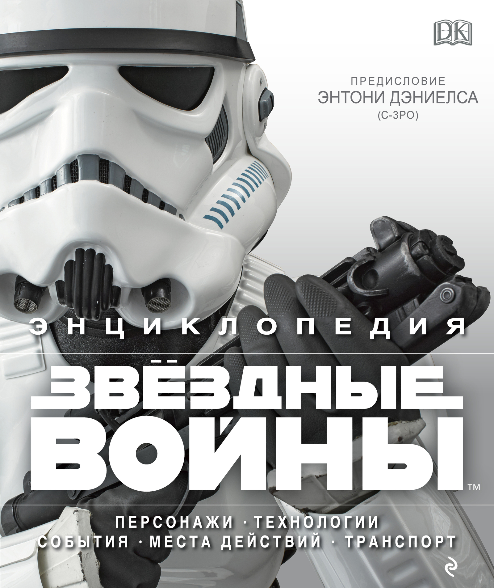 Полная энциклопедия звёздных войн | вукипедия | fandom powered by.