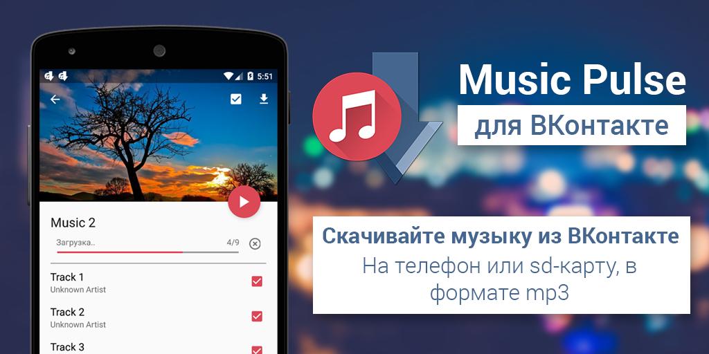 Скачать Бесплатно Приложение Для Скачивания Музыки Для Андроид - фото 8