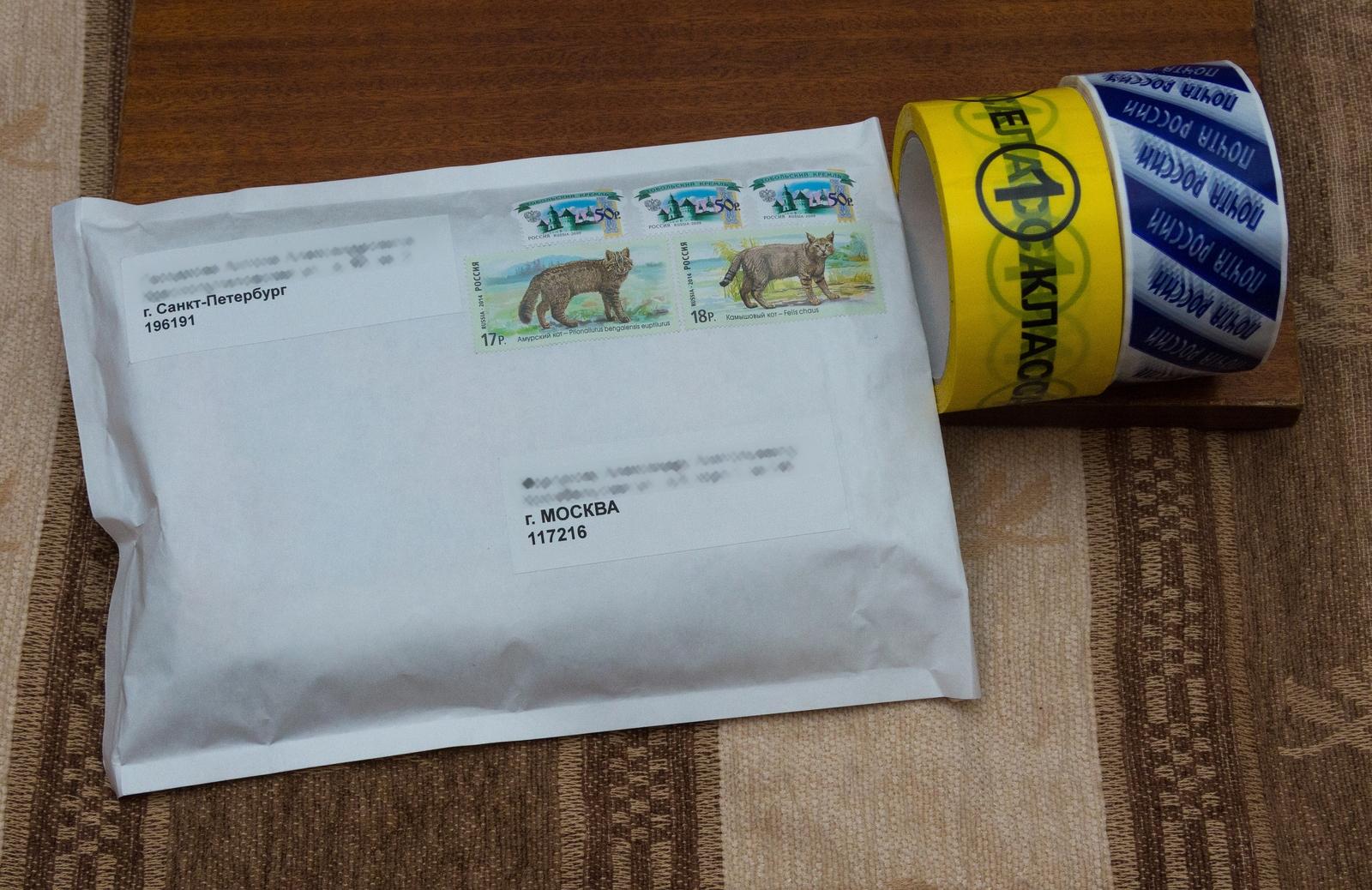 Днем рождения, как отправить картинку почтой россии