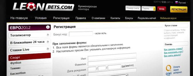 опасно ли регистрироваться в букмекерских конторах