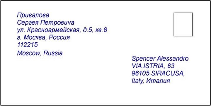 Как правильно писать адрес на посылке почта россии