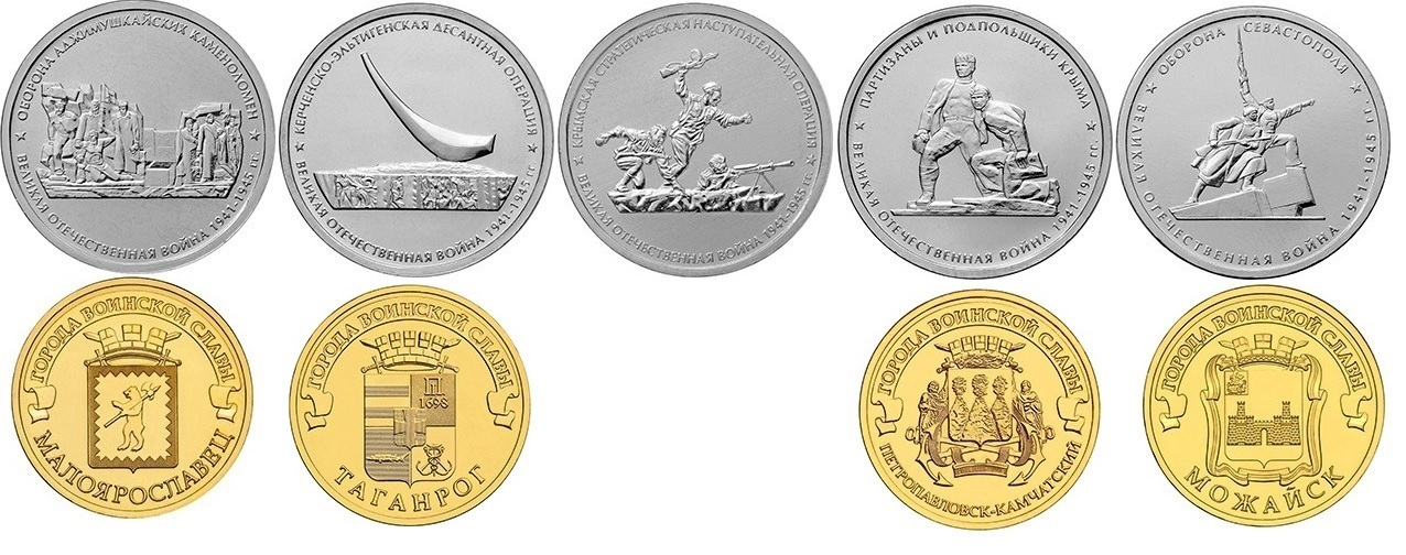 Юбилейные монеты 2015 года купить копанные монеты