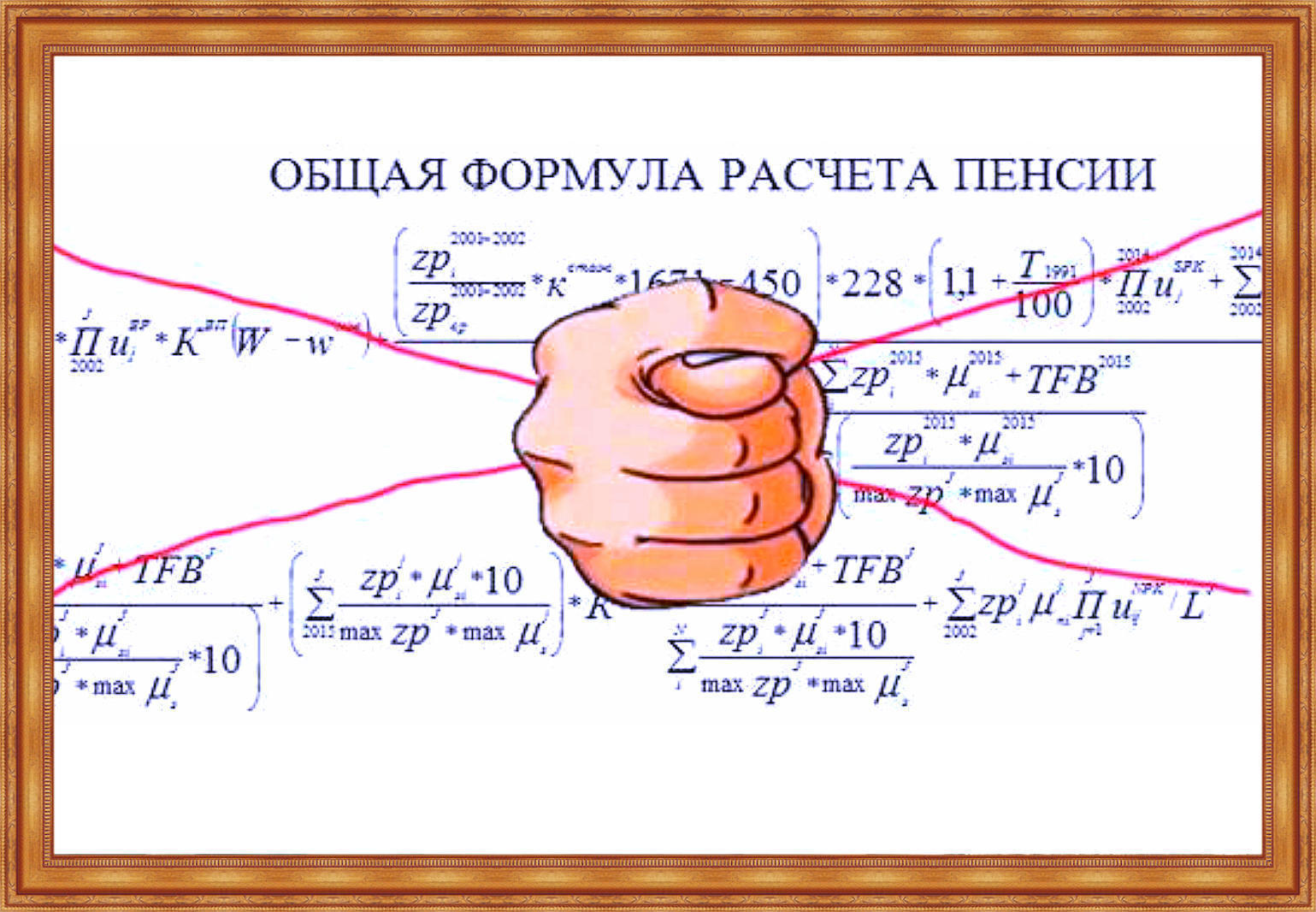 Рева представил Турчинову законопроект о перерасчете пенсий военным - Цензор.НЕТ 9132