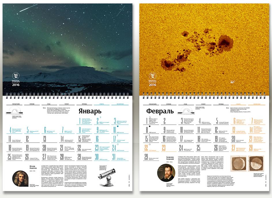 настенные календари с фотографиями 2016 год