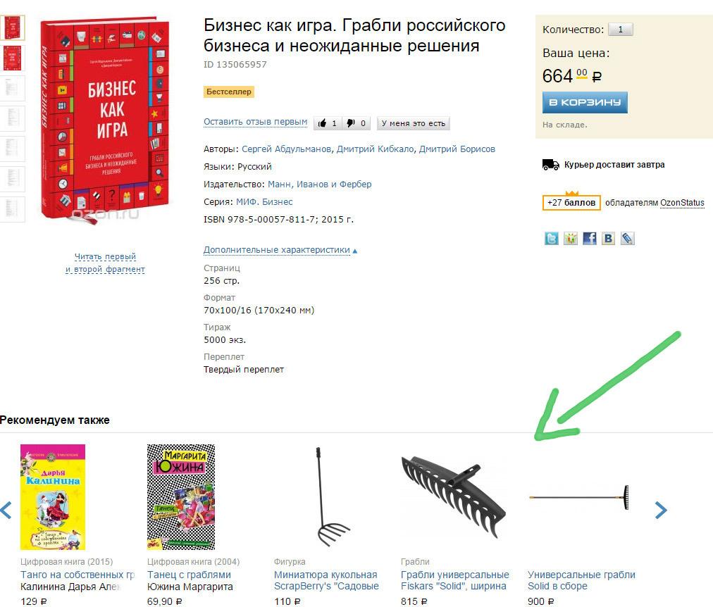Я тут книгу написал, а Озон к ней товары порекомендовал книги, грабли 4614e177268
