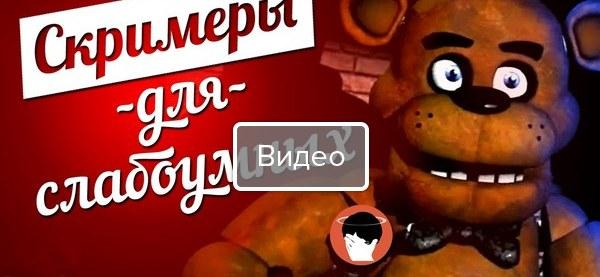 Скачать Симулятор Скримеров Фнаф - фото 8
