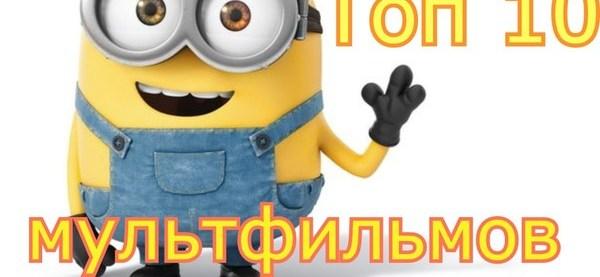 нашла топ мультиков для дитей Москве может проходить