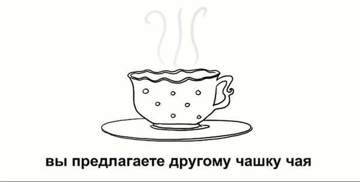 Позвала попить чаю видео
