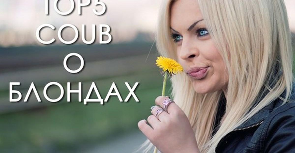 Смешные картинки девушек блондинок
